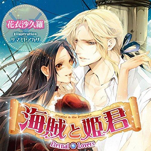 海賊と姫君 Eternal Lovers | 花衣 沙久羅