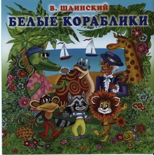 Vladimir Shainskij. Belye korabliki (Russische Kinderlieder) [Владимир Шаинский. Белые кораблики]
