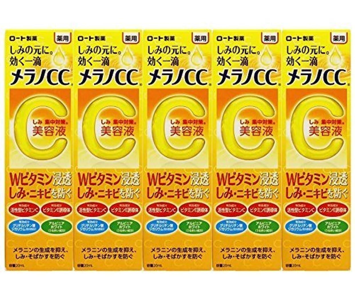 無力刺すタヒチ《セット販売》 ロート製薬 メンソレータム メラノCC 薬用しみ集中対策美容液 (20mL)×5個セット