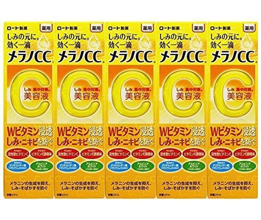 バンジージャンプウェイド起業家《セット販売》 ロート製薬 メンソレータム メラノCC 薬用しみ集中対策美容液 (20mL)×5個セット
