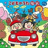 こどものうた 福袋~歌って遊んで笑っちゃおう! 〈歌・遊び・なぞなぞ:ミニ知識で長距離ドライブを楽しく! みんなでドライブ編〉2枚組・56曲