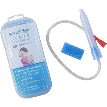 ノーズフリダ 【日本正規品】 フィルター付鼻水吸引で感染予防 丸洗いできて衛生的 乳幼児用鼻吸い器 本体
