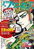 プリンセス2021年10月特大号 [雑誌]
