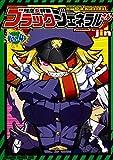 残念女幹部ブラックジェネラルさん 4 (ドラゴンコミックスエイジ)
