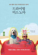 Driving Miss Norma (Korean Edition)