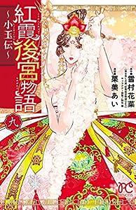 紅霞後宮物語~小玉伝~ 9 (プリンセス・コミックス)