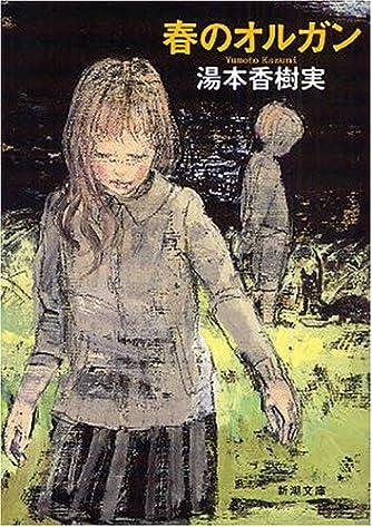 春のオルガン (新潮文庫)