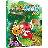 Zombies 2 secret weapon you asked me answer scientific Comics plant volume(Chinese Edition)