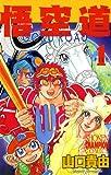 悟空道 1 (少年チャンピオン・コミックス)