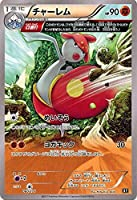 ポケモンカードゲームSM/チャーレム/THE BEST OF XY