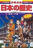 日本の歴史 戦争への道: 大正時代・昭和時代初期 (小学館版 学習まんが―少年少女日本の歴史)