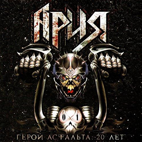 Ariya (Aria): Ariya. Geroy asfalta: 20 let. Disk 1 [Ария. Герой асфальта: 20 лет. Диск 1] (Audio CD)
