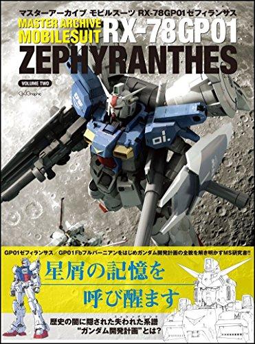 マスターアーカイブ モビルスーツ RX-78GP01ゼフィランサス (マスターアーカイブシリーズ)