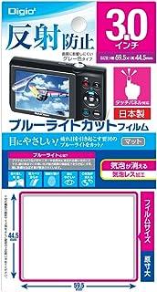 NAKABAYASHI Digio2 液晶保護フィルム ブルーライトカット 反射防止 タッチパネル対応 3.0インチ(59.5×44.5mm) NAKABAYASHI DCA-30FLGBK