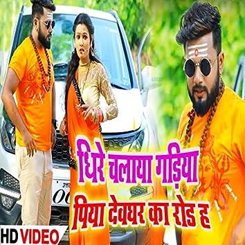 Dhire Chala Gadiya Devghar Ke Road H