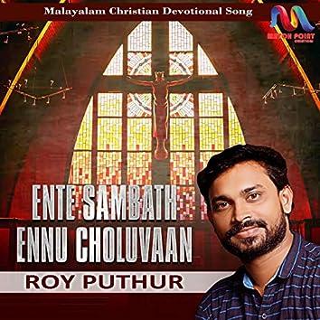 Ente Sambath Ennu Choluvaan - Single