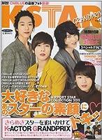 K★STAR GRANDPRIX vol.4 巻頭特集:CNBLUE大好きなあのスターの素顔にドキッ (MSムック)