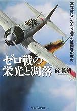 ゼロ戦の栄光と凋落 高性能にこだわり過ぎた戦闘機の運命 (光人社NF文庫)