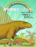 哺乳類誕生へのみち 大陸移動による哺乳動物の分散 (人類の未来を考える本)