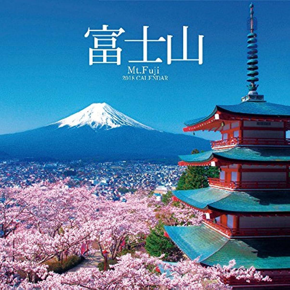 はい登場実用的富士山 2018年 カレンダー 壁掛け 60×30cm Mt.Fuji