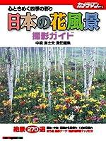 日本の花風景 撮影ガイド―心ときめく四季の彩り (Motor Magazine Mook カメラマンシリーズ)