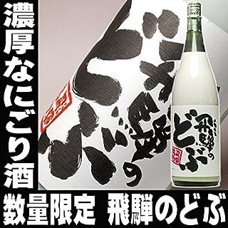 日本酒 どぶろく 濁り酒 飛騨のどぶ 1800ml 渡辺酒造店