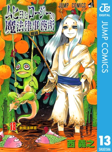 ムヒョとロージーの魔法律相談事務所 13 (ジャンプコミックスDIGITAL)