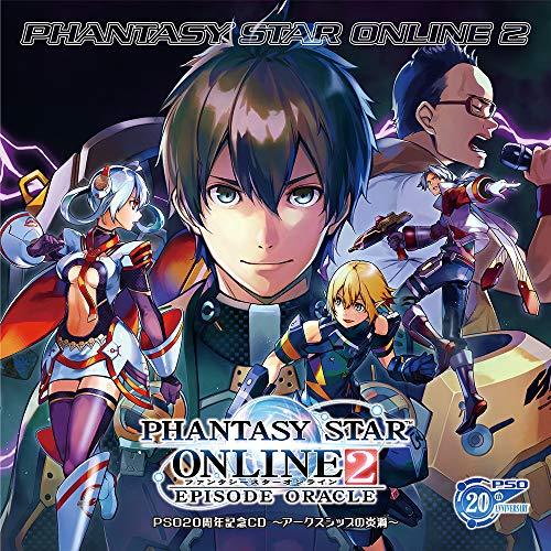 PSO20周年記念CD「ファンタシースターオンライン2 エピソード・オラクル」~アークスシップの炎渦
