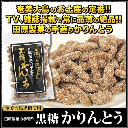 田原製菓黒糖かりんとう 奄美大島名産85g(小)