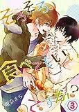 そろそろ、食べてもいいですか?(3) (シガリロ)