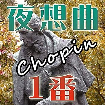 夜想曲(ノクターン)第1番 変ロ短調 作品9-1