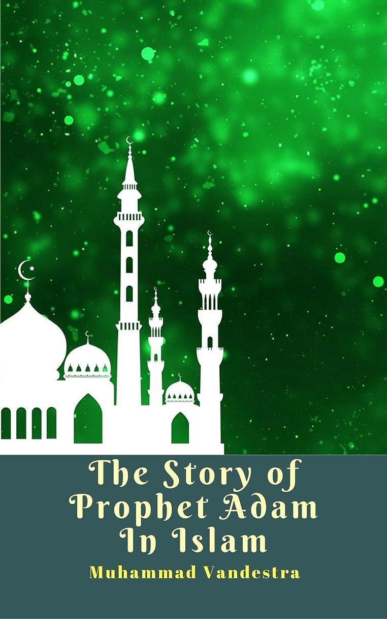 インターネット近代化教授The Story of Prophet Adam In Islam (English Edition)