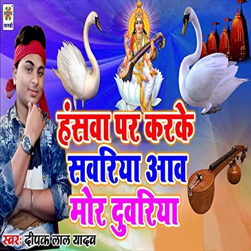 Hanswa Par Karke Sawariya Aaw Mor Duwariya