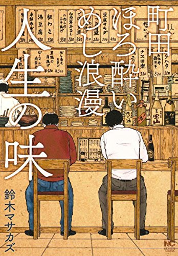 町田ほろ酔いめし浪漫 人生の味 (ニチブンコミックス)
