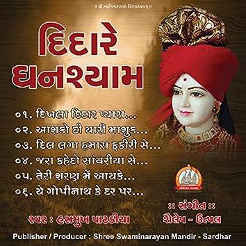 Didare Ghanshyam Swaminarayan Kirtan