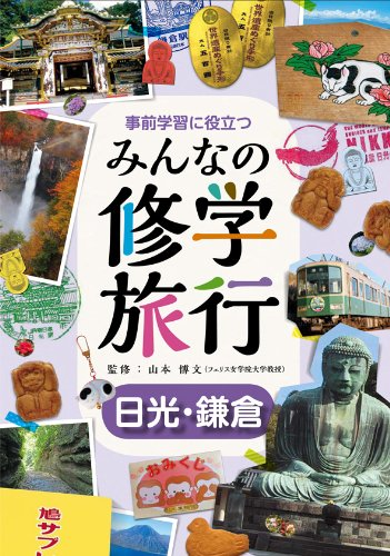日光・鎌倉