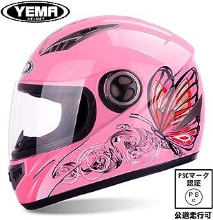 AIS-R1-6069システムヘルメット フルフェイス フリップアップ バイク用品 バイザー付きシールド レディース 四節可能激安 PCSマーク付き (ピンク)