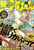アフタヌーン 2014年6月号 [2014年4月25日発売] [雑誌] (アフタヌーンコミックス)