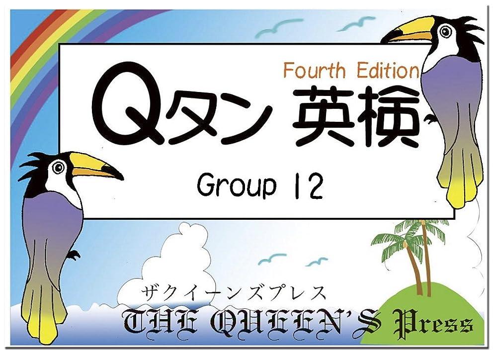 メールを書く非互換非互換Qタン 英検4級 Group12 4th edition