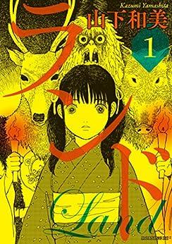 [山下和美]のランド(1) (モーニングコミックス)