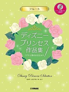 フルート ディズニープリンセス作品集「アナと雪の女王2」まで【ピアノ伴奏CD&伴奏譜付】