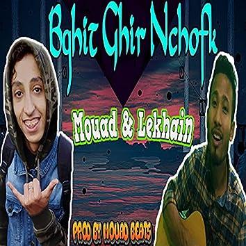 Bghit Ghir Nchofk (feat. Lekhain) [Mouad Remix]