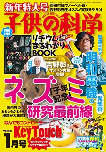 子供の科学 2020年 1月号 特大号 別冊付録付 [雑誌]
