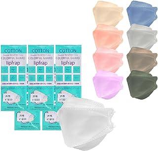 口紅が付きにくい 呼吸がしやすい 国産3D立体4層コットンマスク 内側綿100%コットン素材 カラフルガード リップフラップ 個包装 25枚(5枚入り5パック)