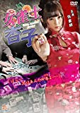 女雀士杏子[DVD]