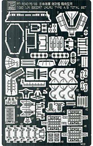 1/350 日本海軍 海防艦 鵜来型用エッチングパーツ