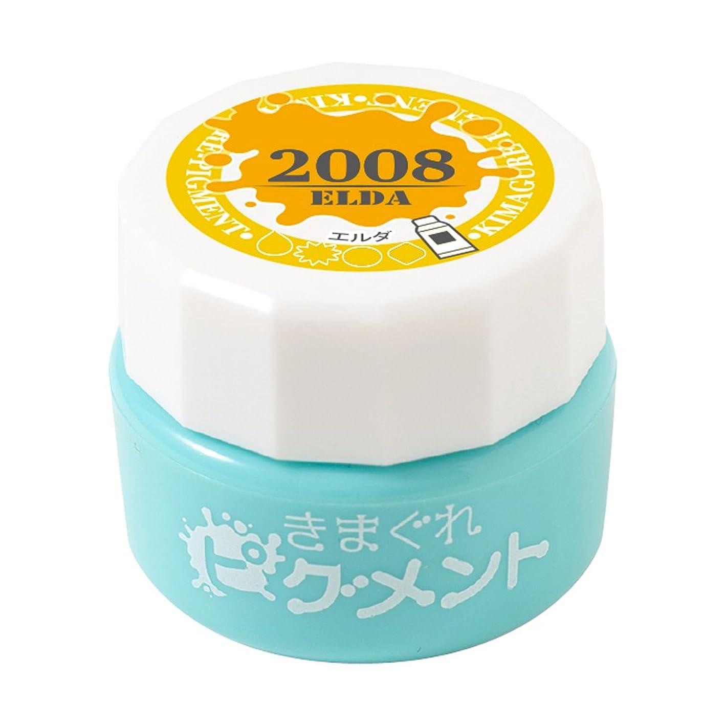 おかしいさわやか協会Bettygel きまぐれピグメント エルダ QYJ-2008 4g UV/LED対応