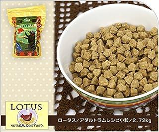 ロータス LOTUS アダルトラムレシピ小粒 2.72kg 犬 ドライフード