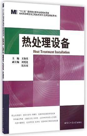 材料科学研究与工程技术系列·应用型院校用书:热处理设备