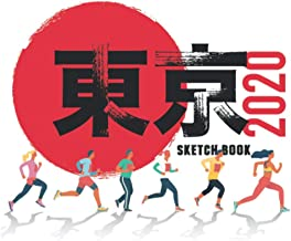 """Sketch Book: A Japan Style Large Square Sketchbook with Blank Graph Paper and White Paper - 100 Pages ( 8.5"""" x 8.5"""" ) for ..."""